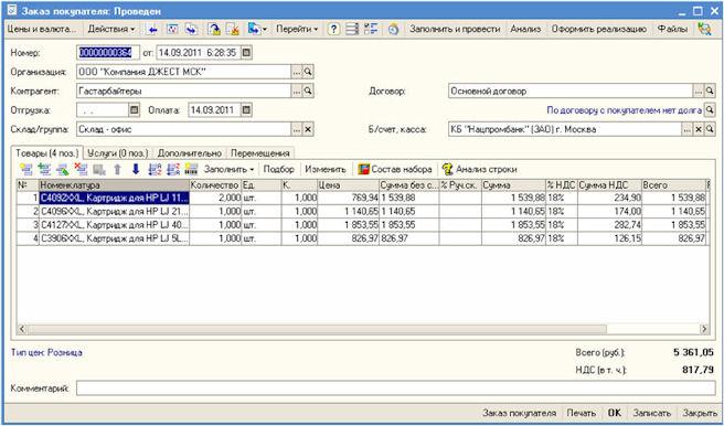 Полный контроль работы пользователей в 1С http://www.o-planet.ru